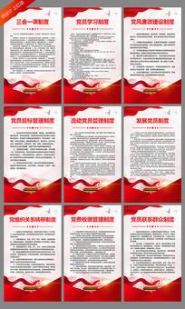 党员活动室党建制度展板挂图