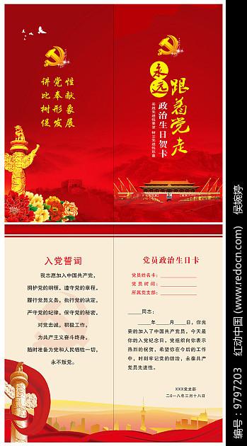 党员生日卡片图片