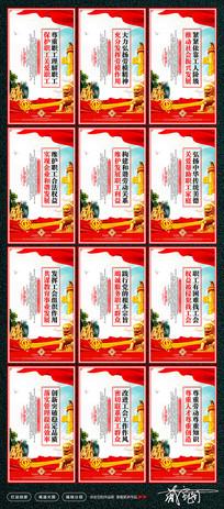 大气工会标语宣传展板
