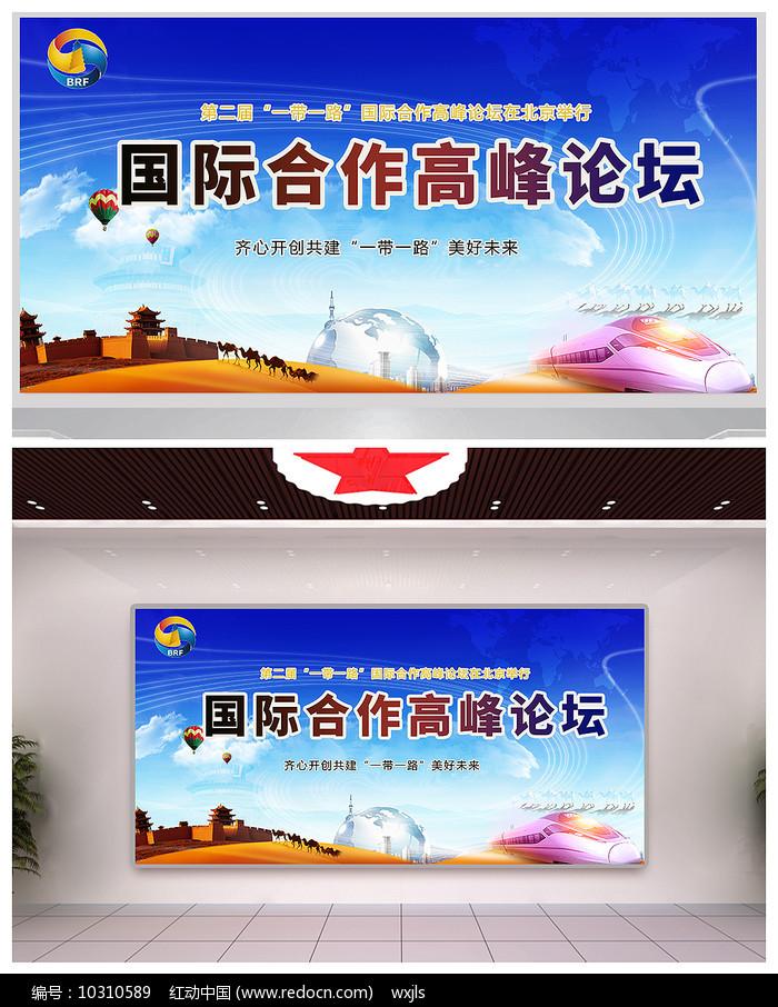 第二届一带一路国际合作高峰论坛背景展板图片