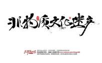 非物质文化遗产主题艺术字
