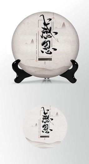 感恩茶叶棉纸茶饼包装设计