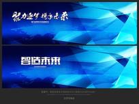 高峰论坛科技会议背景板