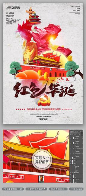 国风红色华诞70周年国庆海报