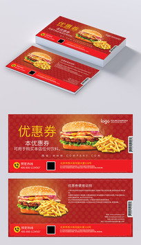 汉堡包美食店代金券优惠券