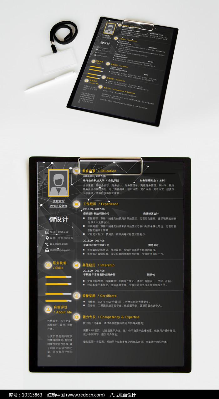 黑色商务UI设计师word简历