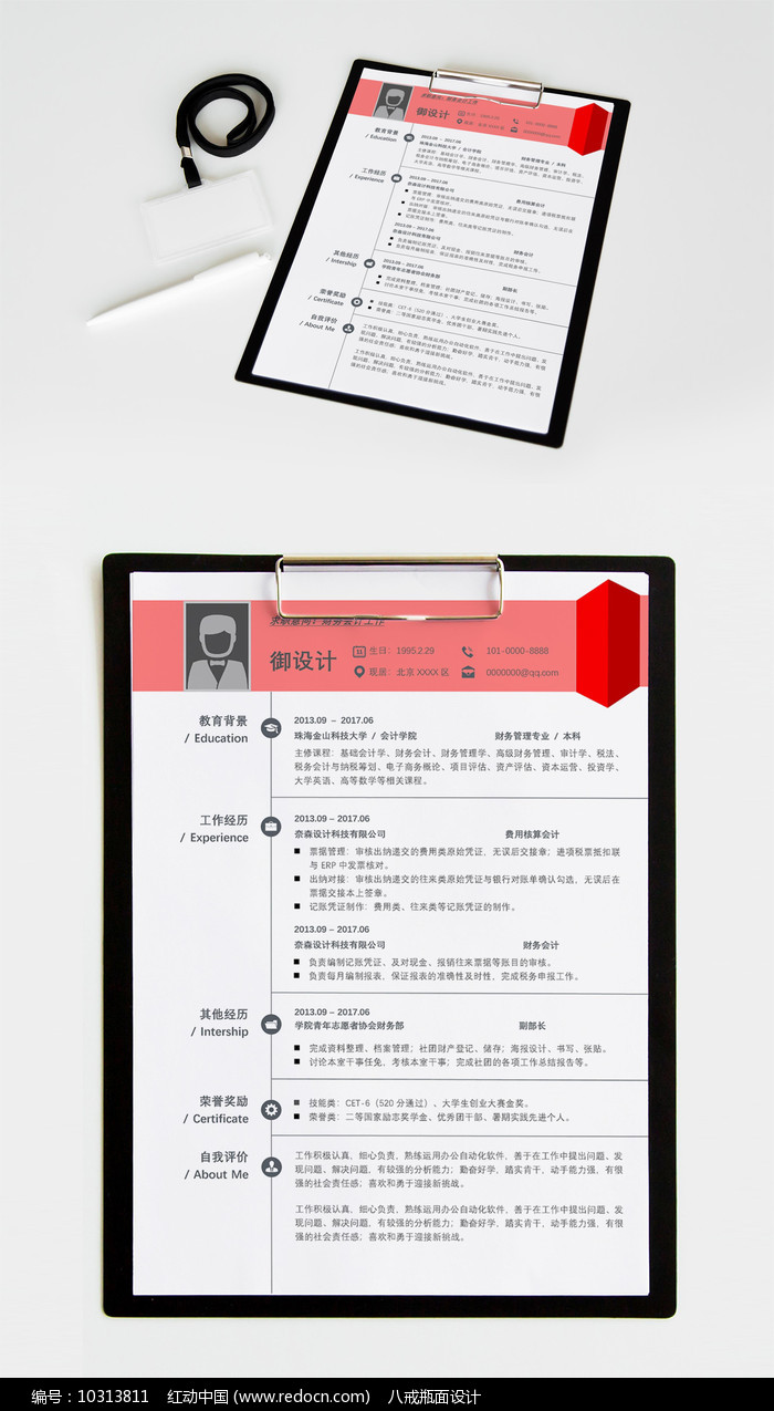 红色会计财务简历设计图片