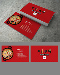 红色火锅名片设计