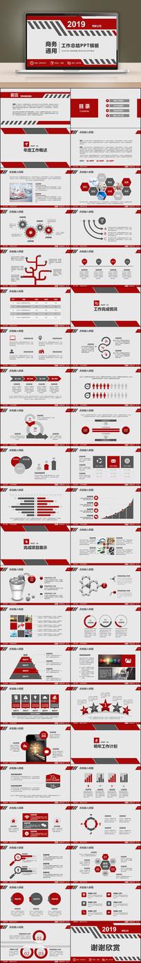 红色商务工作计划年中总结PPT模板