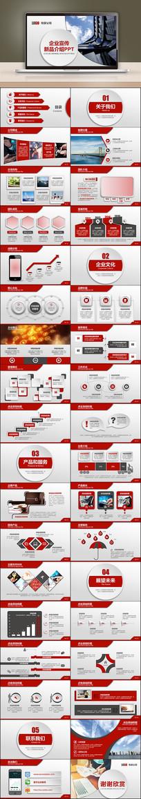红色微立体企业宣传PPT模板