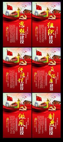 红色政府企业单位党的建设展板