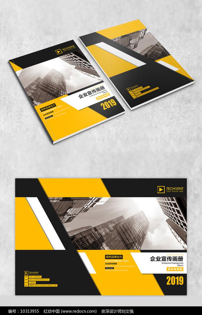 黄色创意商务封面图片
