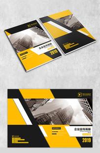 黄色创意商务封面