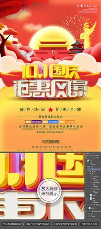 钜惠风暴十一促销国庆节海报
