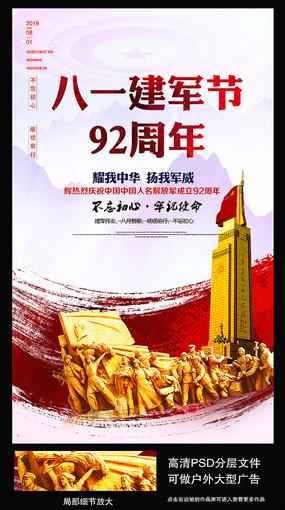 建军节92周年海报