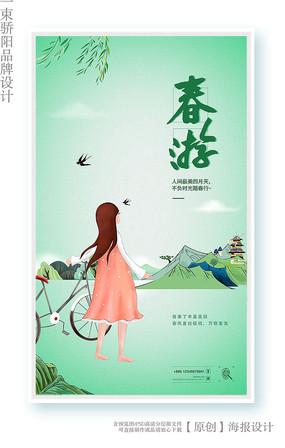 春游海报设计 PSD