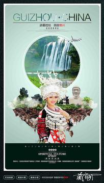 简约大气贵州旅游宣传海报设计