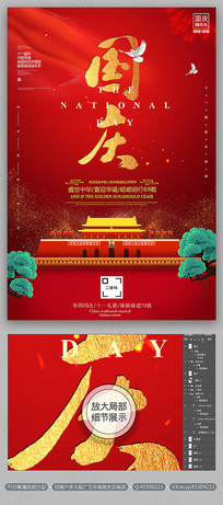 简约大气红色国庆节海报