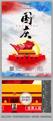 简约大气中国风国庆节海报
