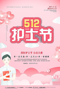 简约粉色国际护士节海报