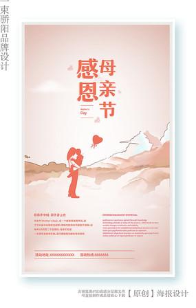 简约感恩母亲节海报