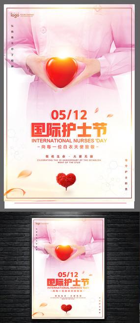 简约国际护士节宣传海报