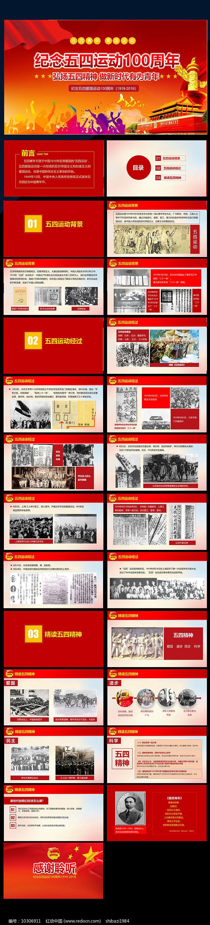 纪念五四运动100周年PPT图片