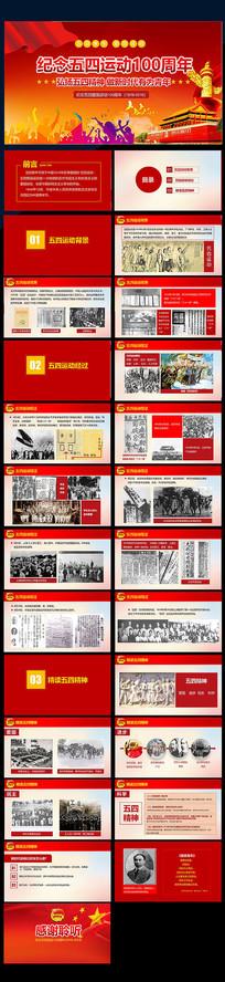 纪念五四运动100周年PPT