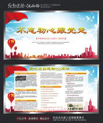 纪念五四运动100周年展板宣传栏设计