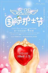 卡通512护士节宣传海报