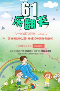 卡通61乐翻天促销海报