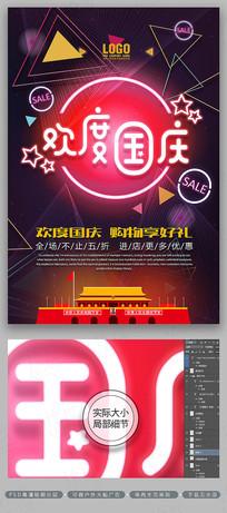 酷炫霓虹欢度国庆促销海报