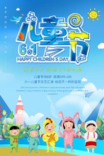 蓝色卡通儿童节活动海报