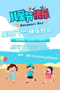 六一儿童节快乐促销海报