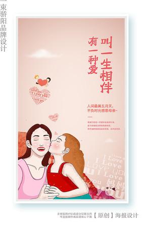 母亲节宣传海报设计