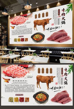 牛肉煲牛肉火锅背景墙