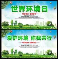 世界环境日宣传展板
