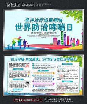 世界哮喘日展板 PSD