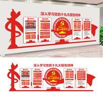 十九大党建文化墙设计