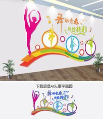 时尚舞蹈室校园文化墙