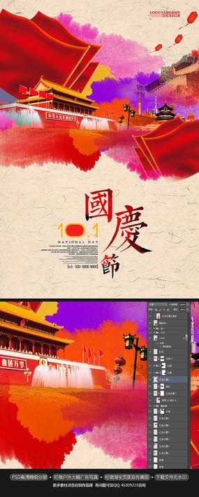 水彩创意国庆节海报
