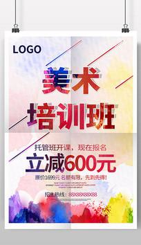 水彩大气美术培训班宣传海报