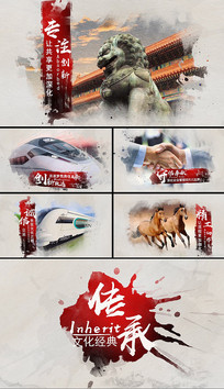 水墨宣纸中国风图文展示片头AE模版