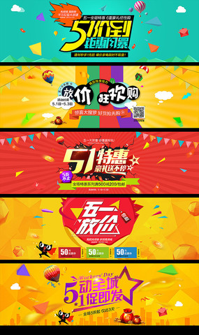 淘宝天猫51劳动节首页促销海报