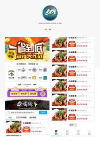 外卖点餐周边小程序移动端首页页面 PSD