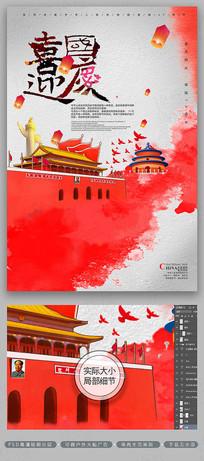 唯美中国风水墨喜迎国庆海报