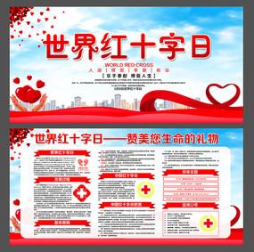 世界红十字日展板 PSD