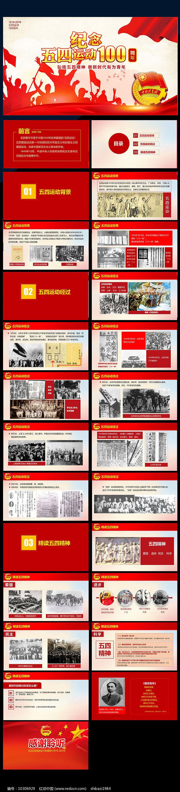 五四运动100周年团课PPT图片