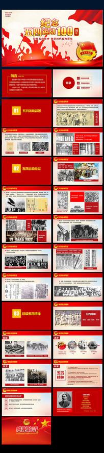 五四运动100周年团课PPT
