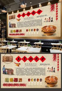 湘西湘之驴美食背景墙
